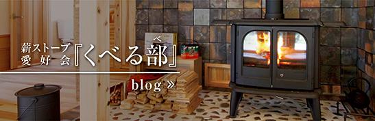 くべる部 ブログ