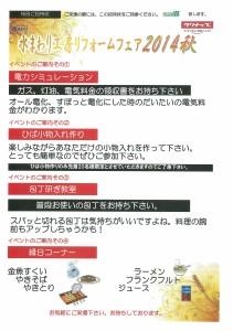 水まわり工房リフォームフェア2014秋-1