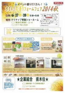 水まわり工房リフォームフェア2014秋-2