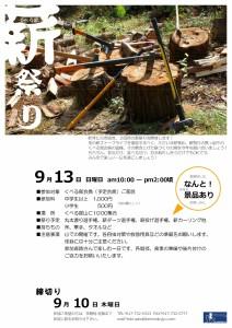 H27薪まつりチラシ (724x1024)