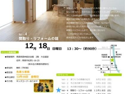 【イベント】家づくり講座Vol・4 間取り・リフォームの話
