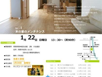 【イベント】家づくり講座Vol・5 木の家のメンテナンス