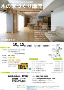 '17木の家づくり講座-5 HP