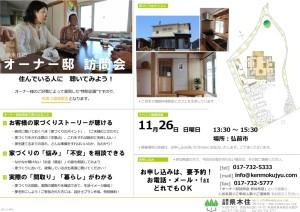 17.11オーナー邸訪問会FB
