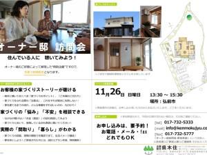 【イベント】オーナー邸訪問会