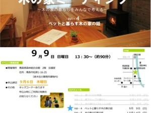 【イベント】木の家ミーティング Vol・4 ペットと暮らす木の家の話