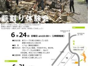 【イベント】薪割り体験会