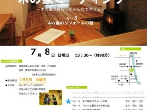 【イベント】木の家ミーティング Vol・3 木の家のリフォームの話