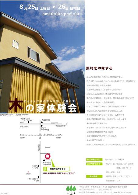 18'津田邸HP