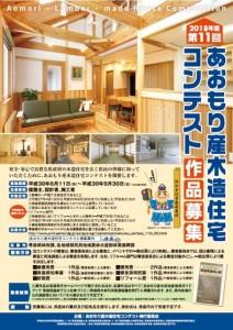 木造住宅コンテスト11回HP