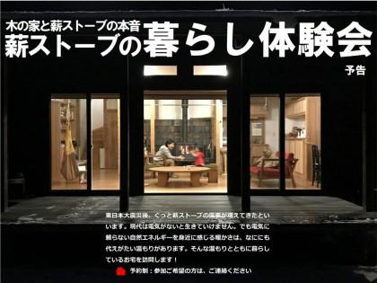 【イベント】薪ストーブの暮らし体験会