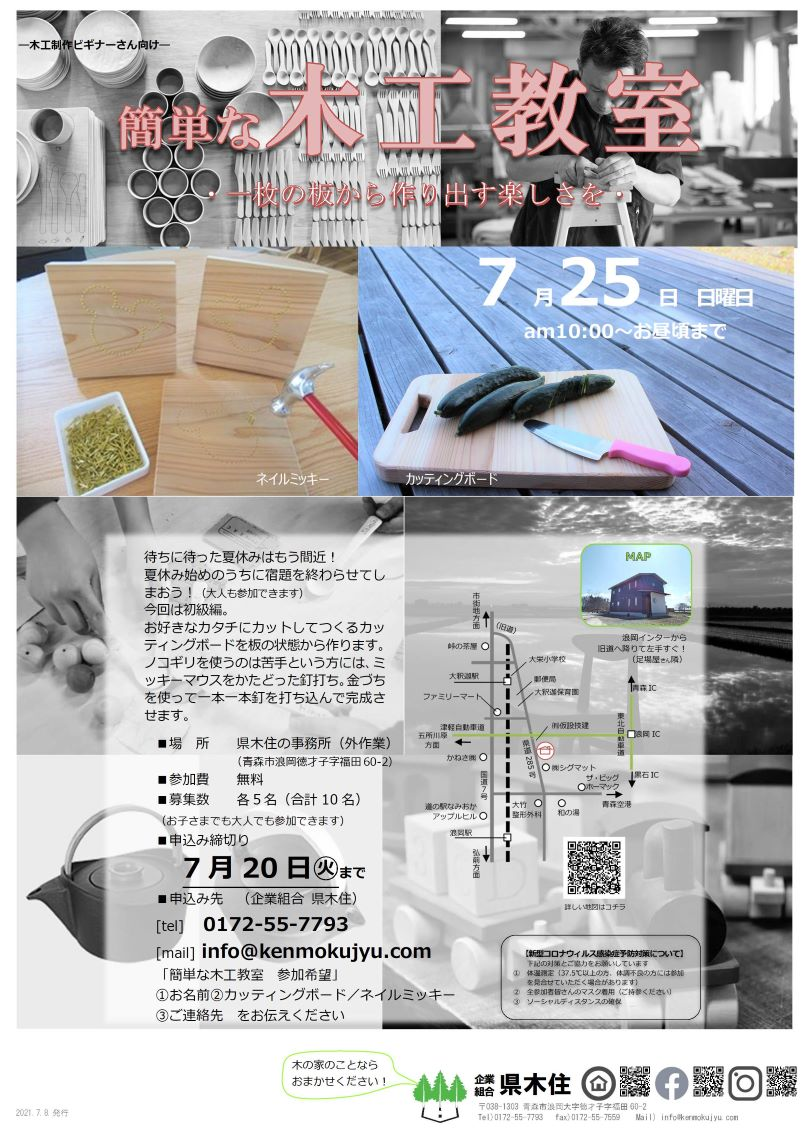 【夏休みイベント】簡単な木工教室